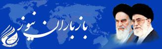 پایگاه خبری بازباران نیوز