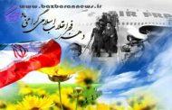 غایبان جشن ۴۰ سالگی انقلاب