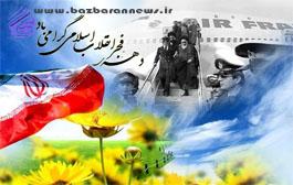 چهلمین سالگرد پیروزی انقلاب گرامی باد