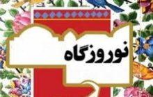 برگزاری سه جشنواره میدانی- موضوعی در سه نقطه پایتخت