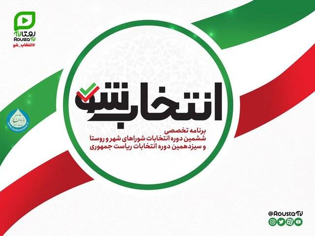 «انتخاب شو» با هدف معرفی نامزدهای انتخاباتی پخش میشود