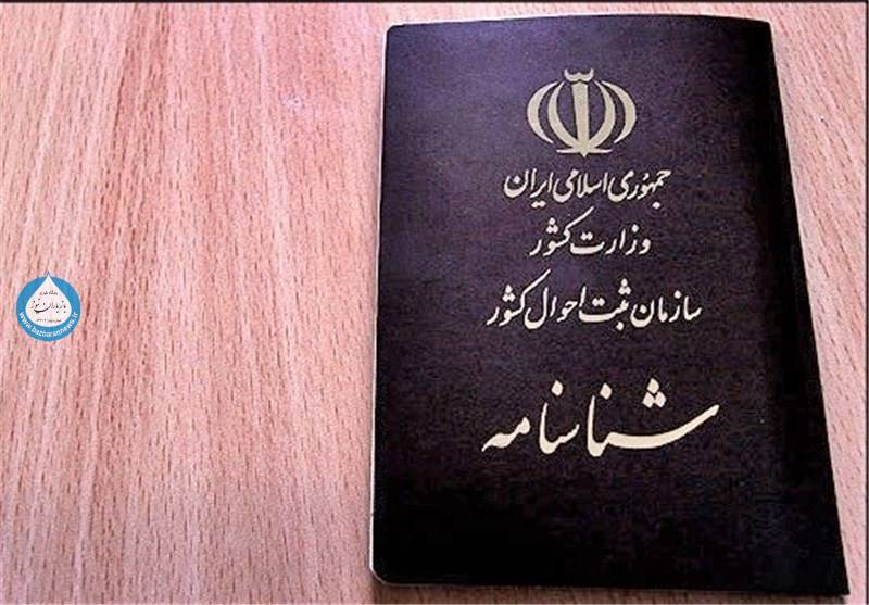 صدور شناسنامه دو روز مانده به انتخابات ممنوع است